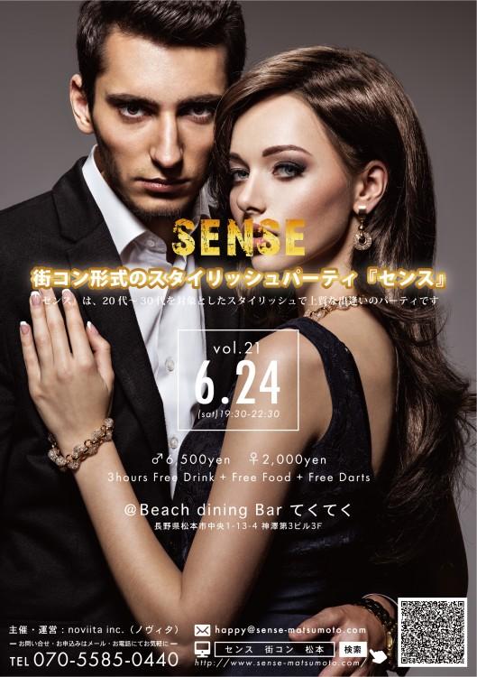 街コンパーティSENSE vol.21