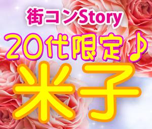 20代限定コン@米子(7.17)