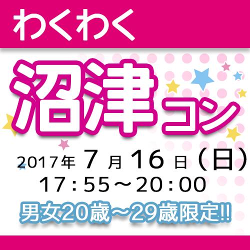 第25回 【20代限定】わくわく沼津ナイトコン