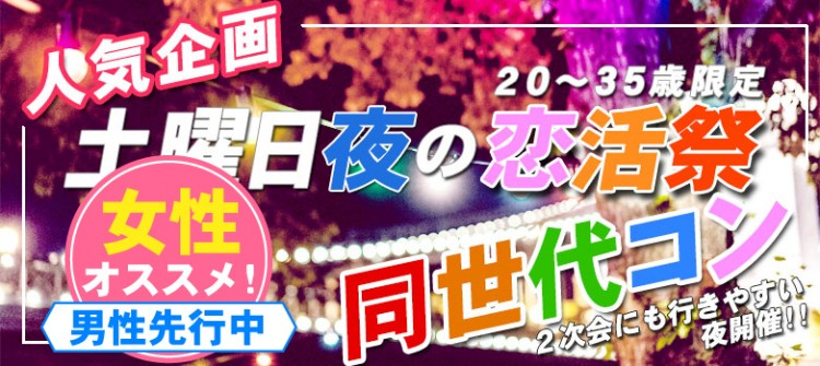 第10回 【恋活祭】同世代コン-水戸
