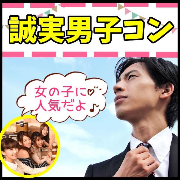 第36回 恋するオシャレ社会人コン@大宮