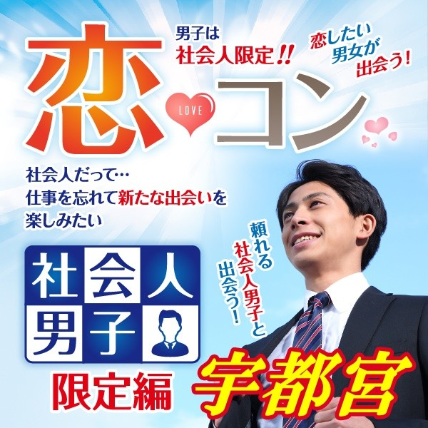 第1回 恋コン@宇都宮~社会人男子限定編~