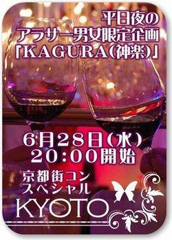 第44回 京都平日アラサー街コン