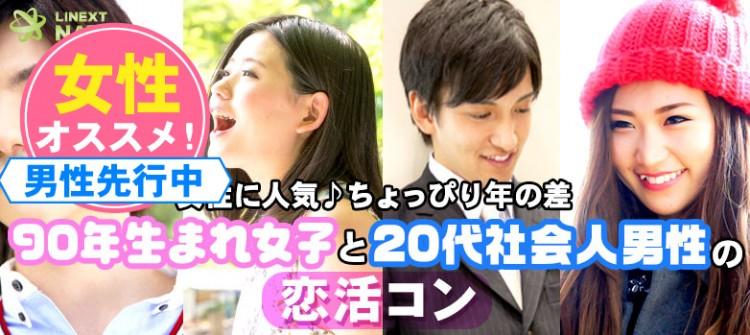 第16回 恋活コン-下関