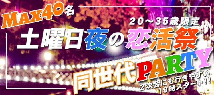 第16回 【恋活祭】同世代コン-岩国