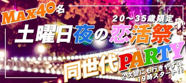 第15回 【恋活祭】同世代コン-宇部