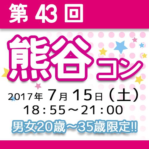 第43回 熊谷ナイトコン