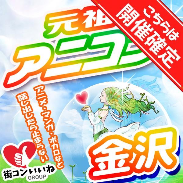 第26回 アニメ好きのための元祖アニコンin金沢