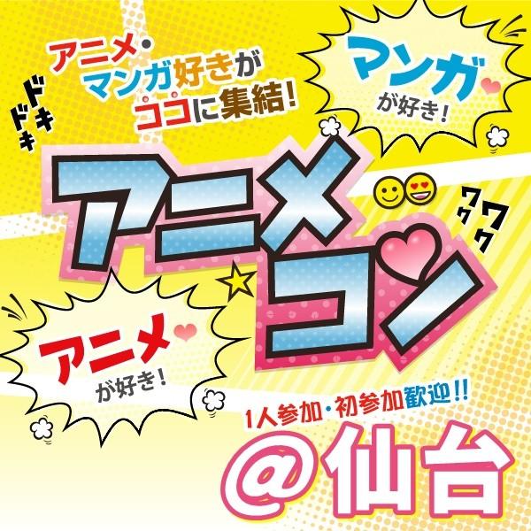 第1回 同世代のアニメコン@仙台