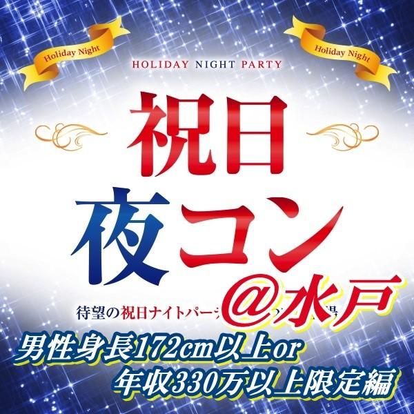 第15回 祝日夜コン@水戸~高身長or高収入男子編