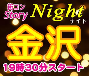 街コンStory@金沢(7.8)夜開催