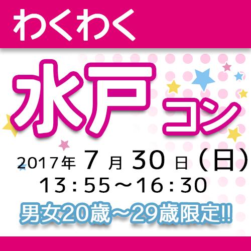 第21回 【20代限定】わくわく水戸コン