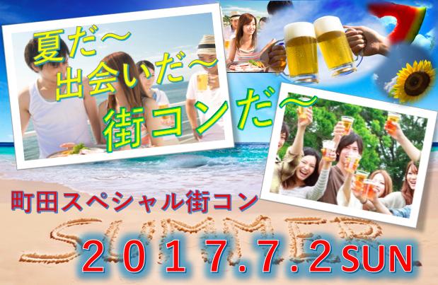 第6回 7.2 スペシャル街コンin町田