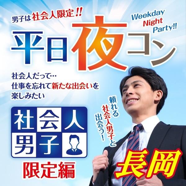 第6回 平日夜コン@長岡~社会人男子限定編~