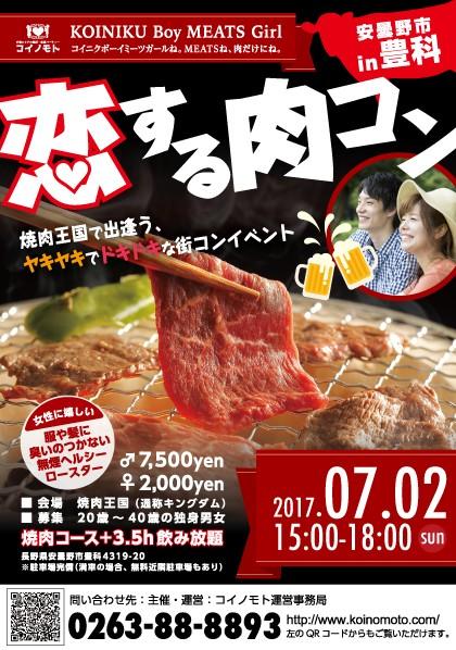 コイノモト vol.27『恋する肉コン』