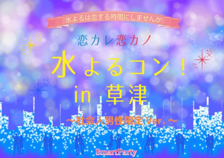 恋カレ恋カノ水よるコン!