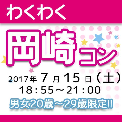 第37回 【20代限定】わくわく岡崎ナイトコン