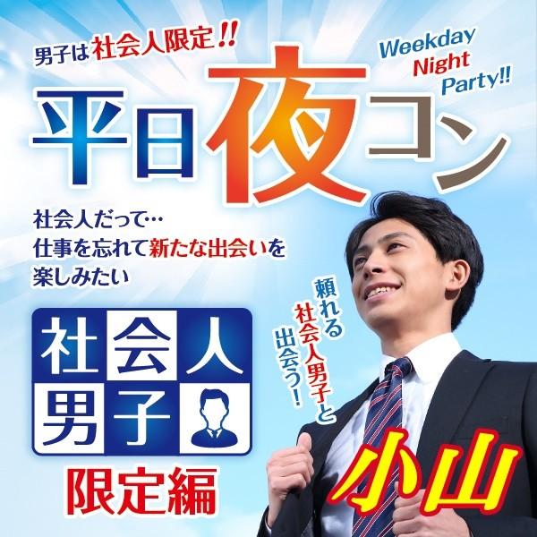 第5回 平日夜コン@小山~社会人男子限定編~