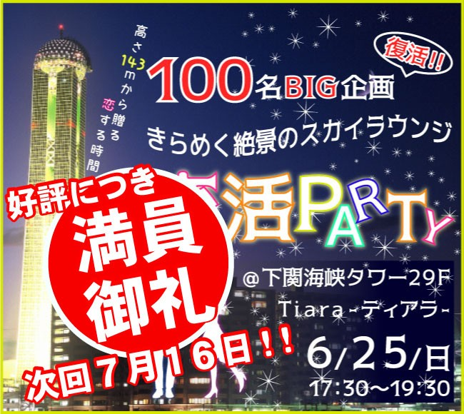 第1回 【BIG企画】恋活party-下関