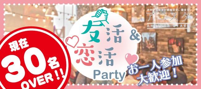 第55回 グループトーク!友活恋活PARTY
