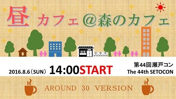 第44回 瀬戸コンin高松