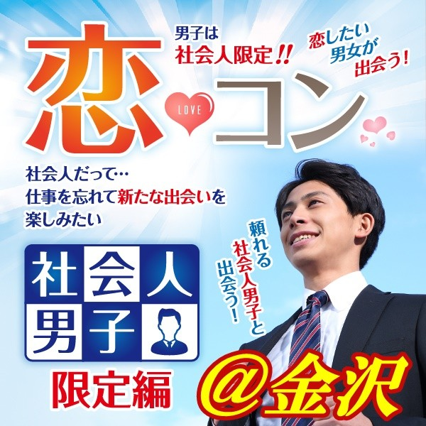 第4回 恋コン@金沢~社会人男子限定編~