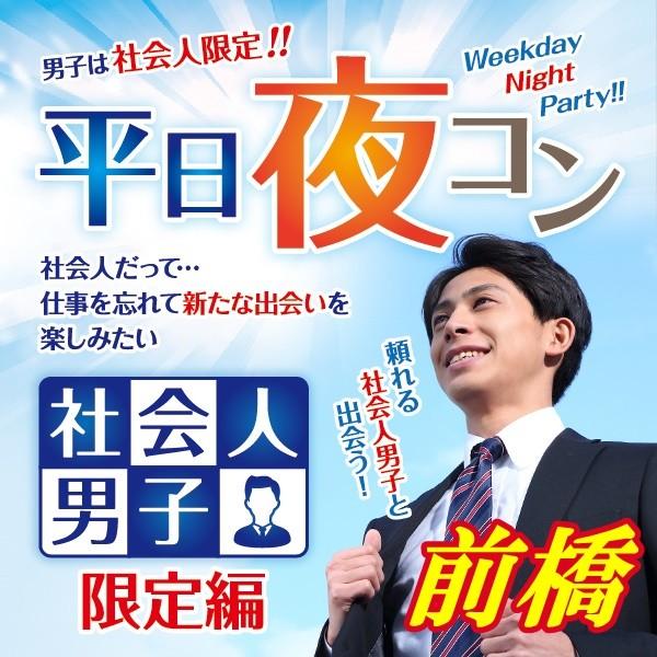 第3回 平日夜コン@前橋~社会人男子限定編~