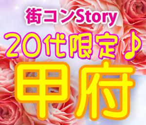 20代限定コン@甲府(10.8)
