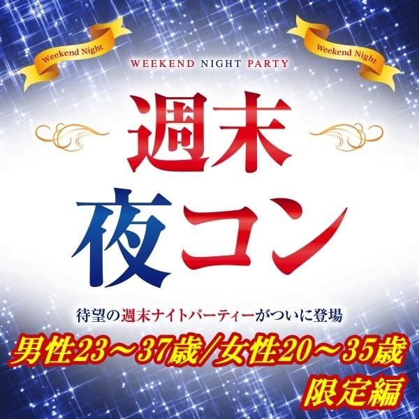 第2回 恋コン@那覇市松山~高身長or高収入男子