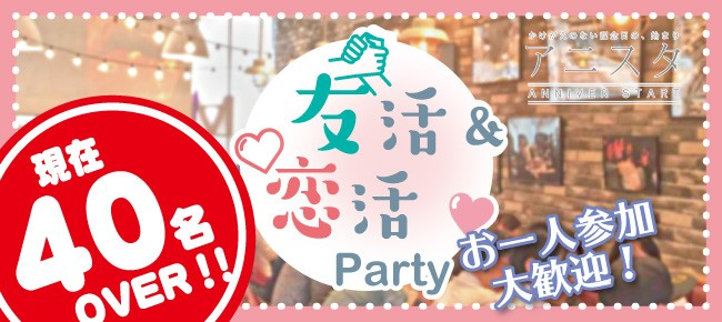 第60回 グループトーク!友活恋活PARTY