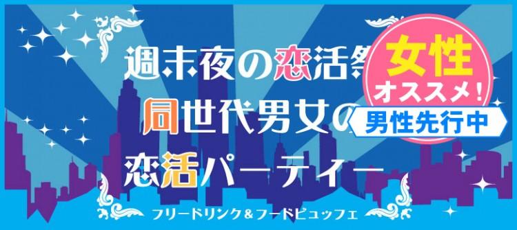 第20回 同世代コン-松江