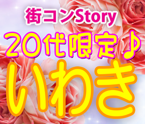 20代限定コン@いわき(7.23)