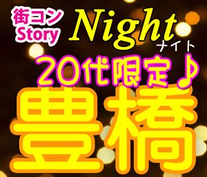 20代限定コン@豊橋7.29(土)夜開催