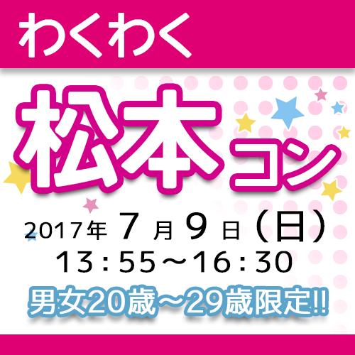 第27回 【20代限定】わくわく松本コン