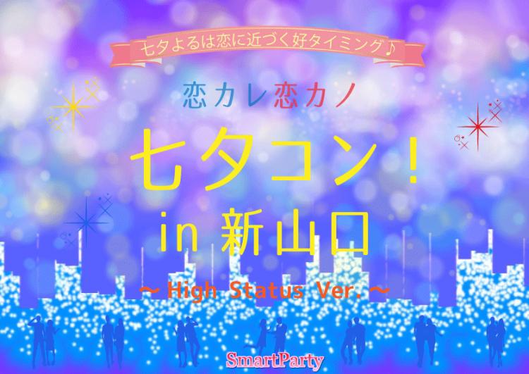 恋カレ恋カノ七夕コン! ハイステVer