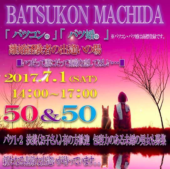第24回 バツコン 再婚活 バツ婚 町田