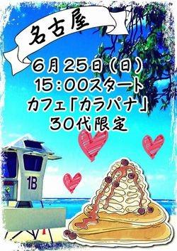 名古屋30代街コン