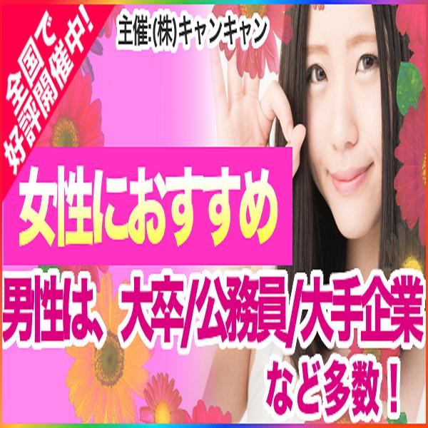 恋する20代宇都宮レストランコン