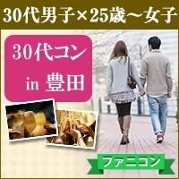 30代コンin豊田