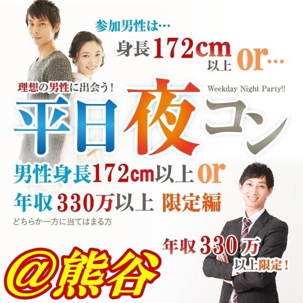第3回 平日夜コン@熊谷~高身長or高収入男子編