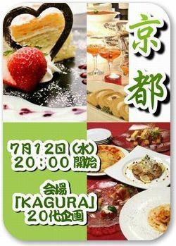 京都20代限定街コン