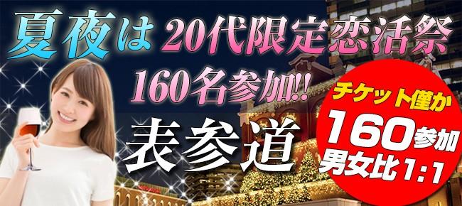 第43回 表参道160名★20代限定恋活パーティー