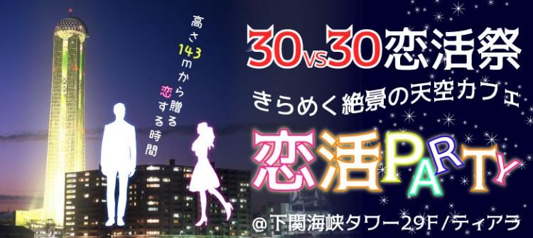 第4回 【BIG企画】恋活party-下関