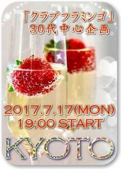 第48回 京都30代メイン街コン
