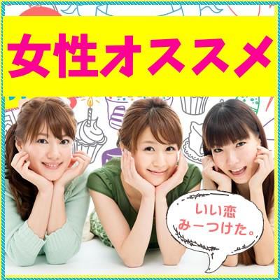第36回 恋するオシャレ社会人コン@姫路