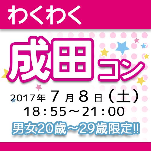 第15回 【20代限定】わくわく成田ナイトコン