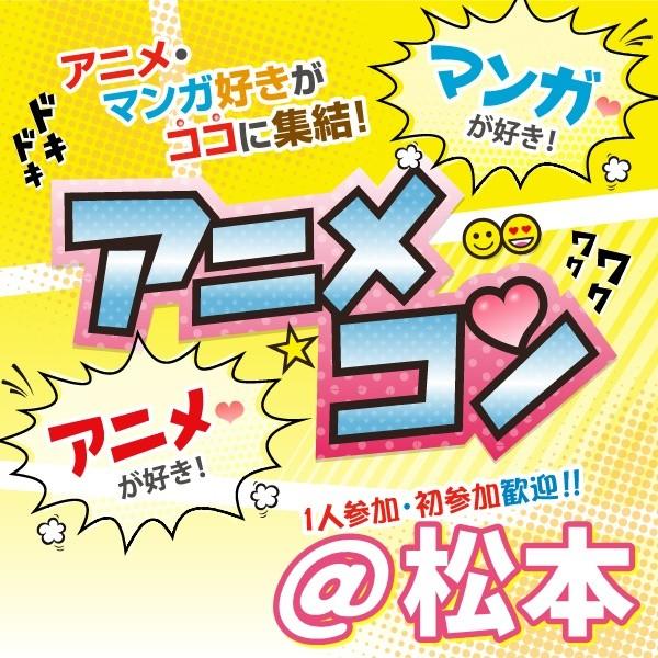 第1回 同世代のアニメコン@松本