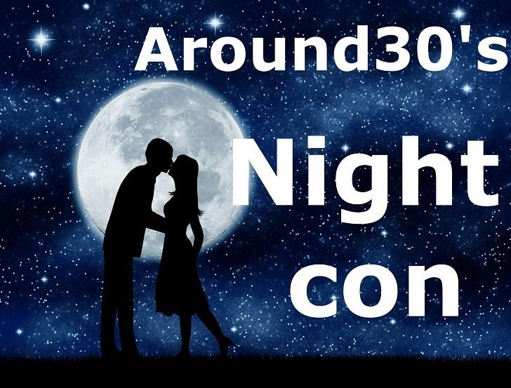 第2回 アラサー限定Night Con in甲府