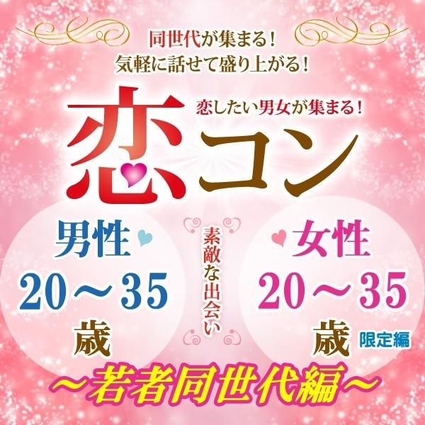 第9回 恋コン@徳山~ちょっと年の差編~