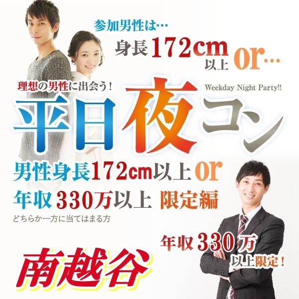 第5回 平日夜コン@南越谷~高身長or高収入男子